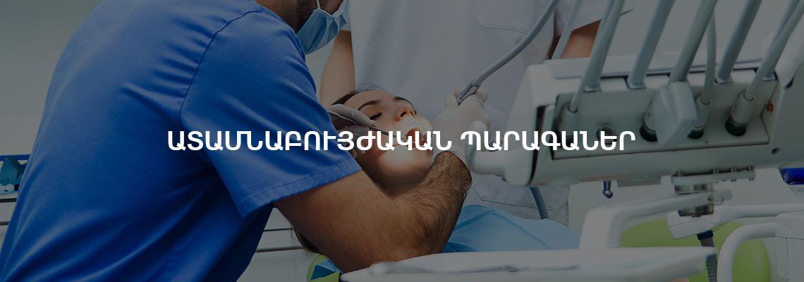 ատամնաբույժական պարագաներ